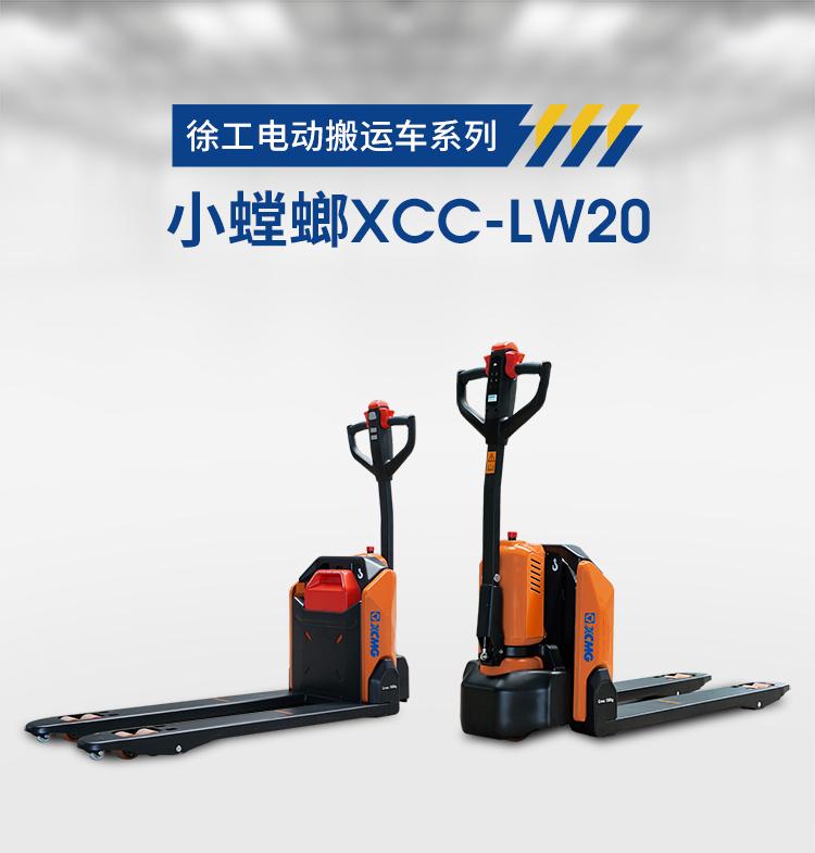 小螳螂XCC-LW20_01.jpg