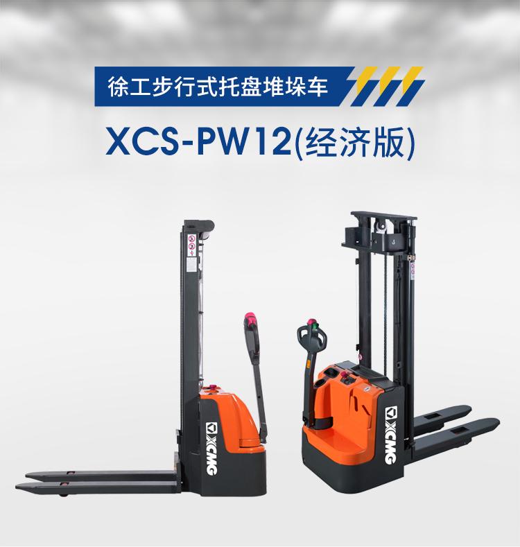 XCS-PW12(经济版)_01.jpg