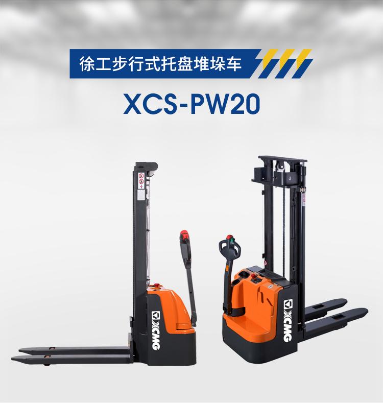 XCS-PW20_01.jpg