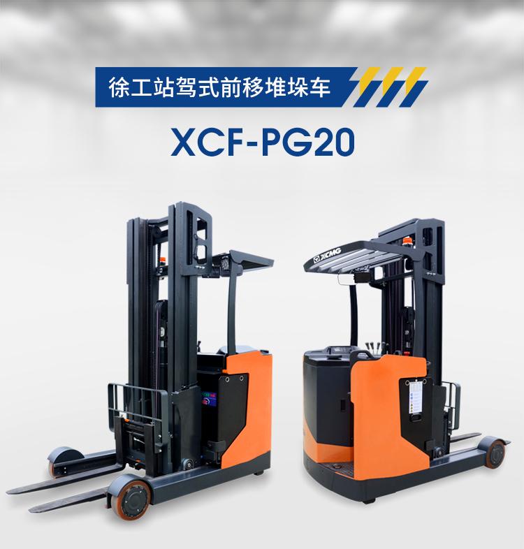 XCF-PG20_01.jpg